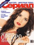 Natalia Oreiro on the cover of Serial (Russia) - March 2003