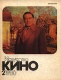 Iskusstvo Kino Magazine [Soviet Union] (February 1980)