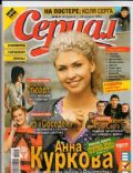 Serial Magazine [Russia] (19 April 2010)