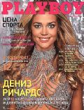 Playboy Magazine [Russia] (January 2005)