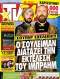 Halit Ergenç, Magnificent Century, Okan Yalabik on the cover of TV 24 (Greece) - January 2013