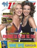TV Zaninik Magazine [Greece] (23 October 2009)
