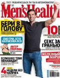 Men's Health Magazine [Ukraine] (May 2011)