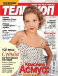 Kristina Asmus on the cover of Telescope (Ukraine) - April 2012