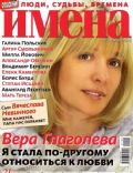 Vera Glagoleva on the cover of Names (Russia) - November 2009