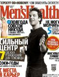 Men's Health Magazine [Russia] (August 2007)