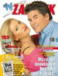 TV Zaninik Magazine [Greece] (25 November 2005)
