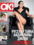 OK! Magazine [Russia] (15 July 2010)