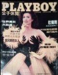 Playboy Magazine [Taiwan] (May 1993)