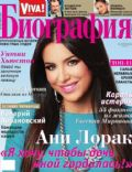 Viva! Biography Magazine [Ukraine] (March 2012)