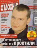 Otdohni Magazine [Russia] (17 March 2010)