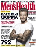 Men's Health Magazine [Bulgaria] (May 2012)