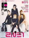 Kan Fun Magazine [Japan] (September 2011)