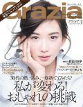 Grazia Magazine [Japan] (March 2012)