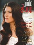 Fashion Beauty Magazine [United Arab Emirates] (January 2012)