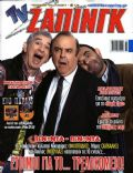 Pavlos Haikalis, Petros Filippidis, Sakis Boulas on the cover of TV Zaninik (Greece) - March 2011