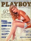 Kimberley Conrad (Kimberley Hefner) on the cover of Playboy (Japan) - July 1989