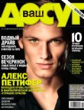 Vash Dosug Magazine [Russia] (10 August 2011)