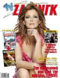 TV Zaninik Magazine [Greece] (12 November 2004)
