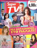 Ayça Bingöl, Engin Öztürk, Erkan Petekkaya, Merve Bolugur, Selim Bayraktar on the cover of Super TV (Greece) - November 2013