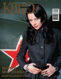 Kino Park Magazine [Russia] (February 2008)