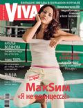 VIVA Magazine [Russia] (19 March 2008)