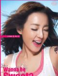 Etude House's Beauty Book Magazine [South Korea] (June 2011)