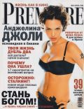 Angelina Jolie on the cover of Premiere (Russia) - April 2004