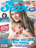 Star Hits Magazine [Russia] (24 November 2008)