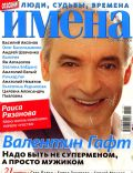 Valentin Gaft on the cover of Names (Russia) - September 2009