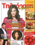 Athina Oikonomakou, Klemmena oneira on the cover of Tileorasi (Greece) - April 2014