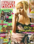 beautiful People Magazine [Cyprus] (30 January 2011)