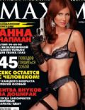 Anna Chapman on the cover of Maxim (Russia) - November 2010