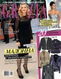 Madonna on the cover of Grazia (Russia) - November 2012