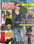 beautiful People Magazine [Cyprus] (13 November 2011)