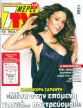 7 Days TV Magazine [Greece] (31 January 2009)