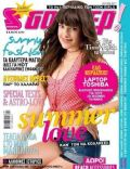 SUPER Magazine [Greece] (July 2011)