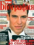 Viva! Biography Magazine [Ukraine] (April 2010)
