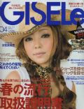 Gisele Magazine [Japan] (April 2010)