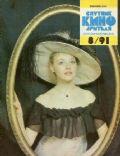 Sputnik Kinozritelya Magazine [Soviet Union] (August 1991)