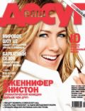 Jennifer Aniston on the cover of Dosug (Russia) - August 2010