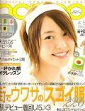 Non-No Magazine [Japan] (April 2007)
