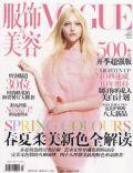 Vogue Magazine [China] (March 2008)