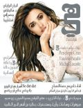 Hia Magazine [Saudi Arabia] (March 2010)