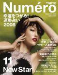 Numero Magazine [Japan] (February 2008)