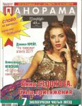 Panorama Magazine [Russia] (27 October 2008)