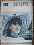 Maja Wodecka on the cover of Film (Poland) - July 1968