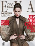 EVA Magazine [Bulgaria] (November 2011)