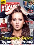 Otdohni Magazine [Ukraine] (26 November 2013)