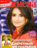 Penélope Cruz on the cover of Names (Russia) - August 2011
